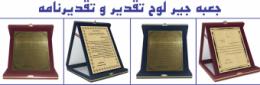 جعبه جیر لوح تقدیر و تقدیرنامه