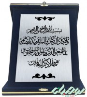 لوح قرآنی