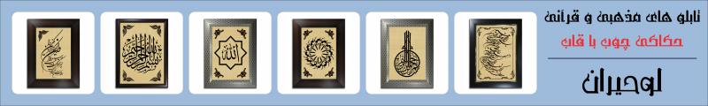 تابلوهای قرآنی