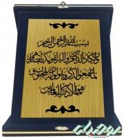 لوح قرآنی و مذهبی