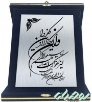 لوح مذهبی و قرآنی