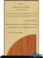 لوح تقدیر چوبی مدل W01