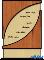 تندیس چوبی مدل W02