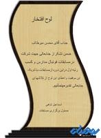لوح تقدیر چوبی مدل W08