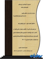 لوح تقدیر چوبی مدل W09