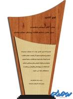 لوح تقدیر چوبی مدل W10