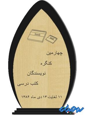 لوح تقدیر چوبی مدل W12