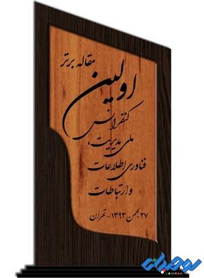لوح تقدیر چوبی مدل W37