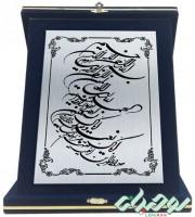 لوح جعبه ای مذهبی و قرآنی