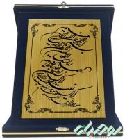 لوح رومیزی مذهبی و قرآنی
