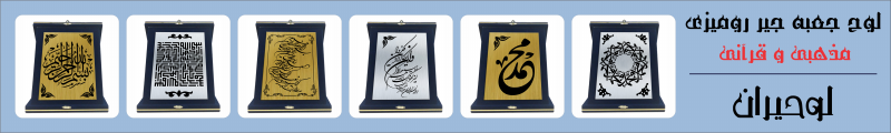 لوح رومیزی قرآنی و مذهبی
