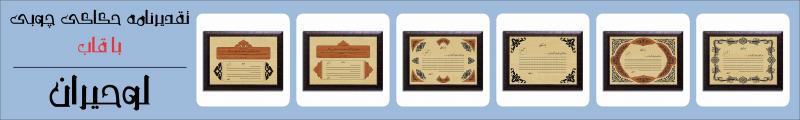 تقدیرنامه چوبی با قاب