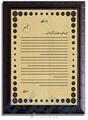 تقدیرنامه چوبی با قاب مدل wd40